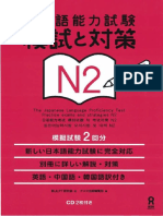 N2 Mock tests