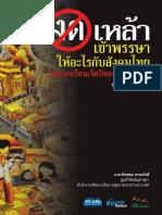 15.ngdehlaaekhaaphrrsaaaihaairkabsangkhmaithy_btheriiyn_7_pii_khngkaarrnrngkh.pdf