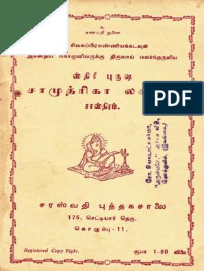 Samudrika shastra book in hindi pdf