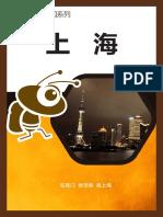 蚂蜂窝上海 (Shanghai tour guidelines)