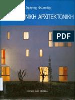 Φιλιππίδης Δ.-Νεοελληνική Αρχιτεκτονική