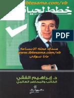 د. إبراهيم الفقي - خطط لحياتك.pdf
