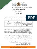 Cadre Ref Services Financiers160629a
