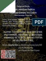 Αειφόρος Ανάπτυξη-η Περίπτωση Του Ελληνικού- Ημερίδα Πάντειος