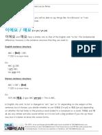 Talk To Me In Korean - Level 1 Lesson 5