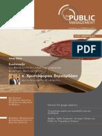 TOMDDA_onPublicManagement_Issue1