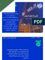 مقررات بازل.pdf