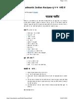 Chezshuchi Com Palak Paneerh HTML