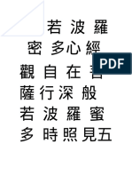 Heart Sutra characters for copying