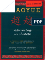 Chaoyue Advancing in Chinese
