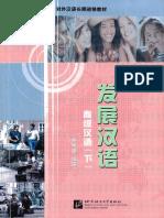 Developmental Chinese Advanced Chinese (One).pdf