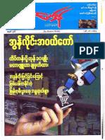 The Modern News No 516.pdf