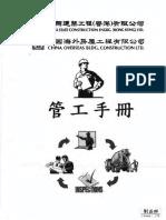 CSCEC 管工手冊-1