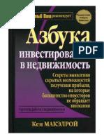 Азбука Инвестирования в Недвижимость.docx.Ru.es