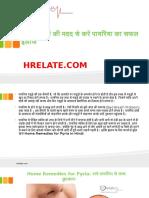 कमजोर मसूड़ों के उपचार के लिए जाने Home Remedies for Pyria in Hindi