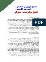 دواوين الشعر العربي01 (1)