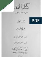 PART 1 Kitab-ul-Fiqh Ala-al-Madahibe-al-Arba'ah by Abdul Rahman Aljazeri ( URDU TRANSLATION)