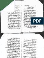 مقالة فى الجماع.pdf
