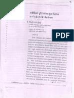 Vibhuti Patel Marathi Translation Gender Budget in India Arthasamvad 2005