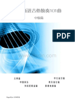 Progressive-classical-guitar-solos-101.pdf