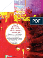 Rajesh Kumar Tamil Novel