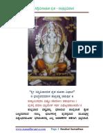 Ganesha Pooja Kannada