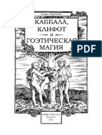Kabbala Klifot i Goeticheskaya Poezia