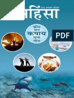 Ahinsa Hindi