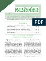 Περιοδικό Παρακαταθήκη, Μάιος - Ιούνιος 2016.pdf