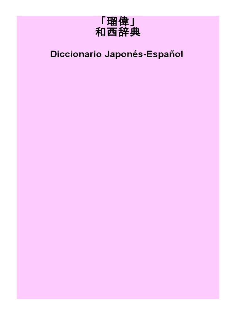 Español Japonés Español 1Naturaleza Español 1Naturaleza Diccionario Diccionario Diccionario Japonés Japonés IE2DHW9