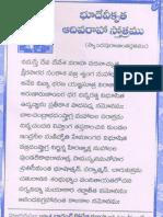 AadivarahaStotram
