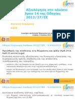 Περιεκτική Αξιολόγηση στο πλαίσιο του άρθρου 14 της Οδηγίας 2012/27/ΕΕ, Φ. Καραμάνη