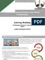 ΑΠΕ & Γεωθερμική ενέργεια στην Τοπική Αυτοδιοίκηση, Γ. Φαλέκας