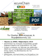Cluster Βιοενέργειας και Περιβάλλοντος