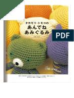 Amigurumi Patterns Japanese 1