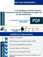 Το Σύμφωνο των Δημάρχων ως πλαίσιο άσκησης ενεργειακής πολιτικής. Η περίπτωση των Δήμων της Δυτικής Μακεδονίας