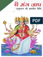 Gayatri-Mantra-Jaap.pdf