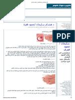 العلاج الانعكاسي خريطة القدمين - طبيب دوت كوم