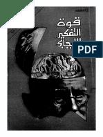 elebda3.net-gh-672_2.pdf