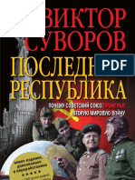 Последняя-республика.pdf