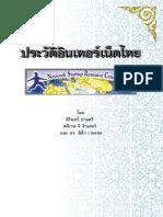 ประวัติอินเทอร์เน็ตประเทศไทย TH History Thai 2013