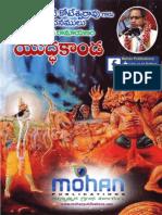 YuddhakandaMohanPublications-free_KinigeDotCom.pdf