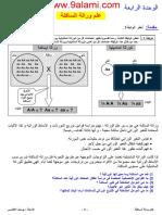 علم-وراثة-الساكنة.pdf