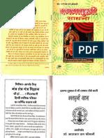 BaglaMukhi Sadhna