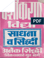 Vashikaran Vidhya_Marathi