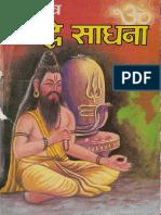 Serv Dev Sidhi Sadhna