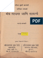 Mantra Sadhan and Samrthya_Marathi
