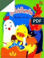 12kukaikepnhwad.pdf