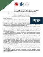 წინასაარჩევნო გარემოს შე წინასაარჩევნო გარემოს შეფასება 2014 (ISFED, TIG, GYLA)