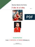 Bandi Mochan Mantra And Stotra(बंदी मोचन मंत्र एवं स्तोत्र)